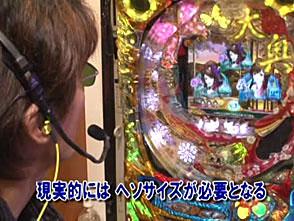 和泉純のパチンコ最強伝説 #628「CR大奥〜繚乱の花戦〜」前編