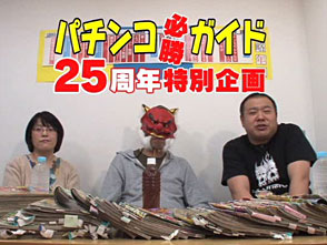 パチンコ必勝ガイド・セレクション Vol.9 #4 昔のガイドを振り返ろう!