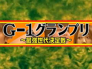 パチンコ必勝ガイド・セレクション Vol.9 #5 G-1グランプリ 最強世代決定戦 前半戦