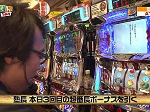 スロもんTAG #95 塾長&中武一日二膳&木村魚拓&嵐 3