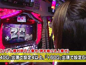 旬速ホール実戦! #35 パチスロ ゴッドイーター