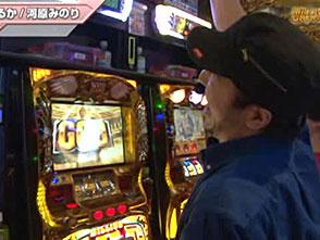 MILLION GOD GRAND PRIX III〜2015剛腕最強決定戦〜【3部作特別版】 前編