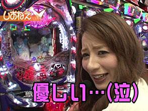 双極銀玉武闘 PAIR PACHINKO BATTLE #30 SF塩野&しおねえ vs ネッス&セグ子
