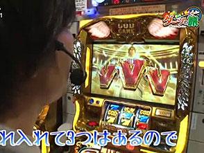 まりも☆舞のダーツの旅 in GIZNA S-style #35/#36