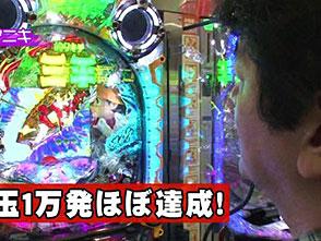 双極銀玉武闘 PAIR PACHINKO BATTLE #31 ドテチン・&シルヴィー vs 守山アニキ&三橋玲子