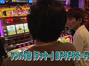 まりもの一蓮托生!三本の矢 #17