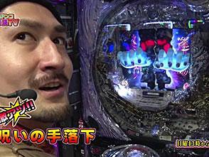 ジャンボ☆パチンコ オリ法TV〜この時間からはこう打て!!〜 #10 セリー vs 松本樹(後半戦)