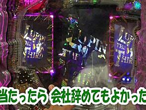 旬速ホール実戦! #46 CRルパン三世〜I'm a super hero〜