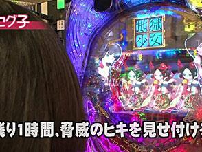 双極銀玉武闘 PAIR PACHINKO BATTLE #33 ネッス&セグ子 vs 守山アニキ&三橋玲子