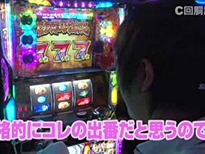 スロじぇくとC #4 ○○システムの無限の可能性を示せ!