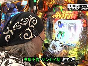 サイトセブンカップ #285 22シーズン チャーミー中元 vs 貴方野チェロス(後半戦)