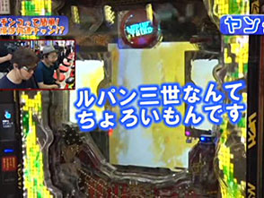 ヒロシ・ヤングアワー #184 井田将勝「CRルパン三世〜I'm a super hero〜394ver.」