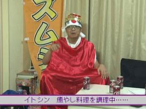 魚拓・鈴虫の「王が負けた夜に…」 #1 伊藤真一(前編)