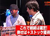 ユニバTV2 #84 デビルマンIII‐悪魔ノ黙示録‐