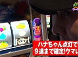 ユニバTV2 #90 沖ドキ!トロピカル