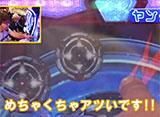 ヒロシ・ヤングアワー #220 マリブ鈴木「CR銀河機攻隊 マジェスティックプリンス」