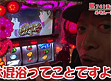 嵐・梅屋のスロッターズ☆ジャーニー #368 福島県 前編