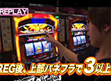 TAI×MAN #67「ハナハナ」(後半戦)