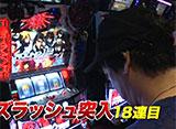 射駒タケシの攻略スロットVII #717 みとや水道橋店実戦 前半戦