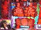 ビワコのラブファイター #191「CRぱちんこ鬼浜爆走紅蓮隊 友情挽歌編 天下無敵ver.」