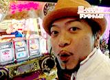 「嵐・梅屋のスロッターズ☆ジャーニー」#172〜#181 30daysパック