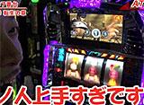 「嵐・梅屋のスロッターズ☆ジャーニー」#212〜#221 30daysパック
