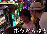 「嵐・梅屋のスロッターズ☆ジャーニー」#222〜#231 30daysパック