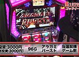 「嵐・梅屋のスロッターズ☆ジャーニー」#312〜#321 30daysパック