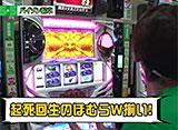 【新番組】一発逆転 5☆5奪取