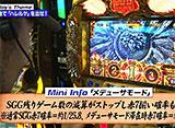 嵐と松本 #11 凱旋で「ハレルヤ」を出せ!