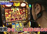 嵐と松本 #12 凱旋で「ハレルヤ」を出せ!