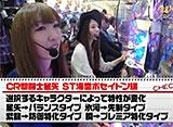 WBC〜Woman Battle Climax〜 #45