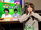 白河雪菜のパチテレ!チャンネルガイド VOL35