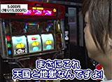 サラリーマン シン太郎 #43