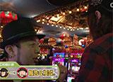 スロじぇくとC #15 チーム対決編!梅屋&マコトvs嵐&飄 後編