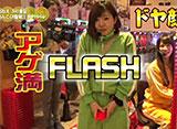 ビワコ・ヒラヤマン・しおねえ・さやかの満天アゲ×2カルテット #12 第6回後半戦