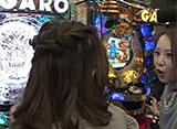 パチンコ激闘伝!実戦守山塾 #182 パチンコ実戦バトル!第2回守山塾杯