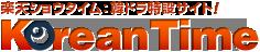 ShowTime | 韓国ドラマ特設サイト! | KoreanTime(コリアンタイム)