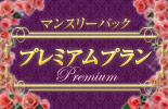 【12/2up】タカラヅカ・オン・デマンド プレミアムプラン