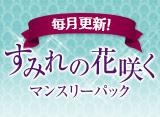 【12/2up】すみれの花咲くマンスリーパック