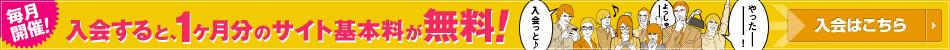 今入会するのがお得!1ヶ月分の月会費が無料になるプレミアムキャンペーン実施中!
