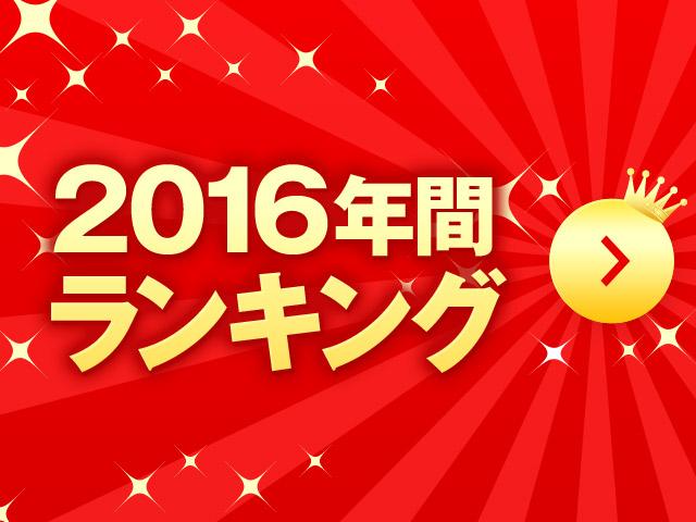 2016年間ランキング!
