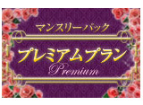 Takarazuka On Demand Premium Vol.1