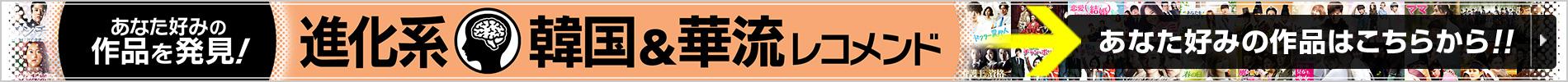 あなた好みの作品を発見! 進化系 韓国&華流レコメンド