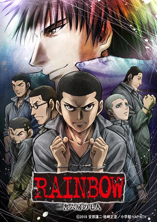 RAINBOW −二舎六房の七人−