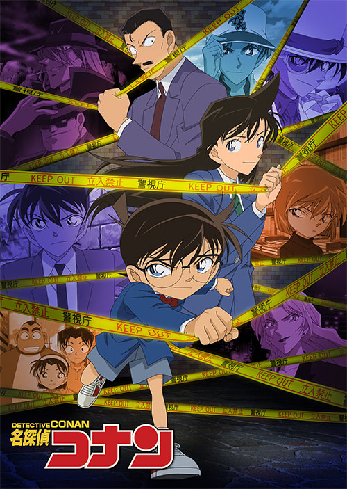 名探偵コナン 第10シリーズ(第384話〜第424話)