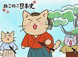 『ねこねこ日本史』