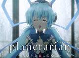 planetarian〜ちいさなほしのゆめ〜