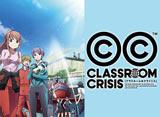 Classroom☆Crisis(クラスルーム☆クライシス)