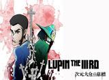 『LUPIN THE IIIRD 次元大介の墓標』